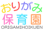 【公式】おりがみ保育園 - 広島市の企業主導型保育園